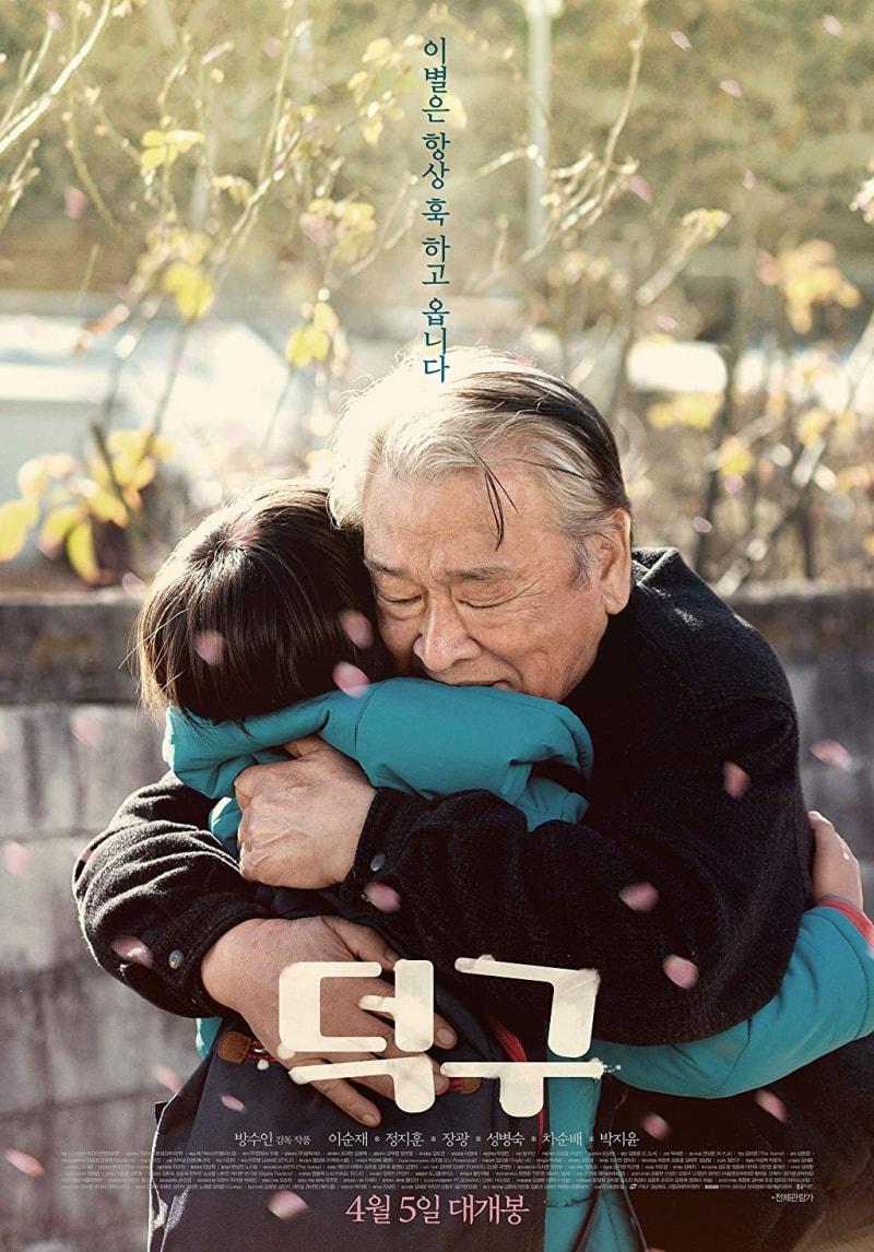 Stand by me - Deok Gu À! Phim lẻ Hàn Quốc hay nhất mọi thời đại